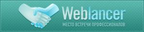 Биржа фриланса weblancer.net
